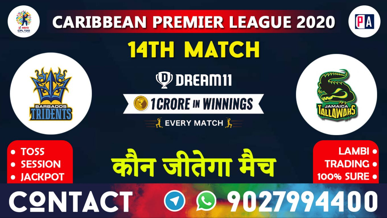 14th Match BAR vs JAM, Dream11 Team Prediction