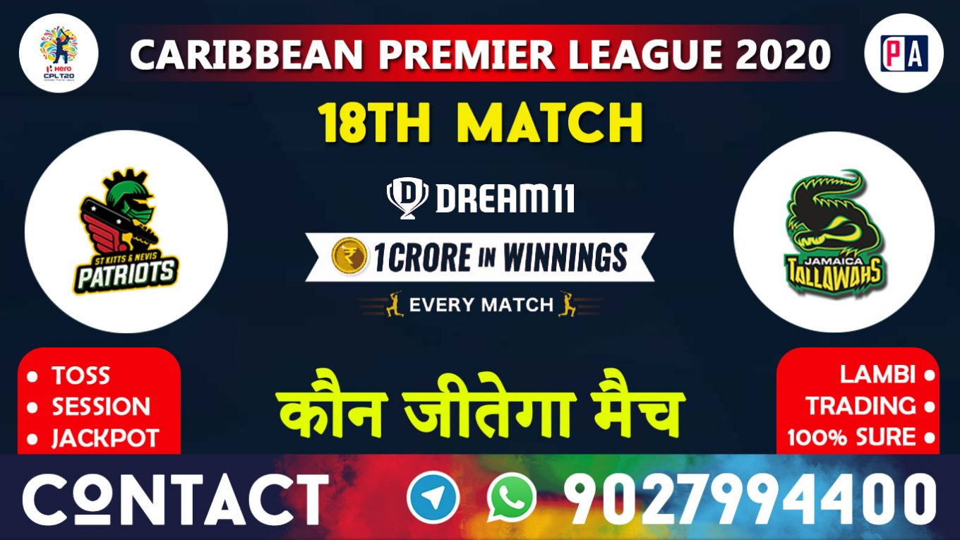 18th Match SKN vs JAM, Dream11 Team Prediction