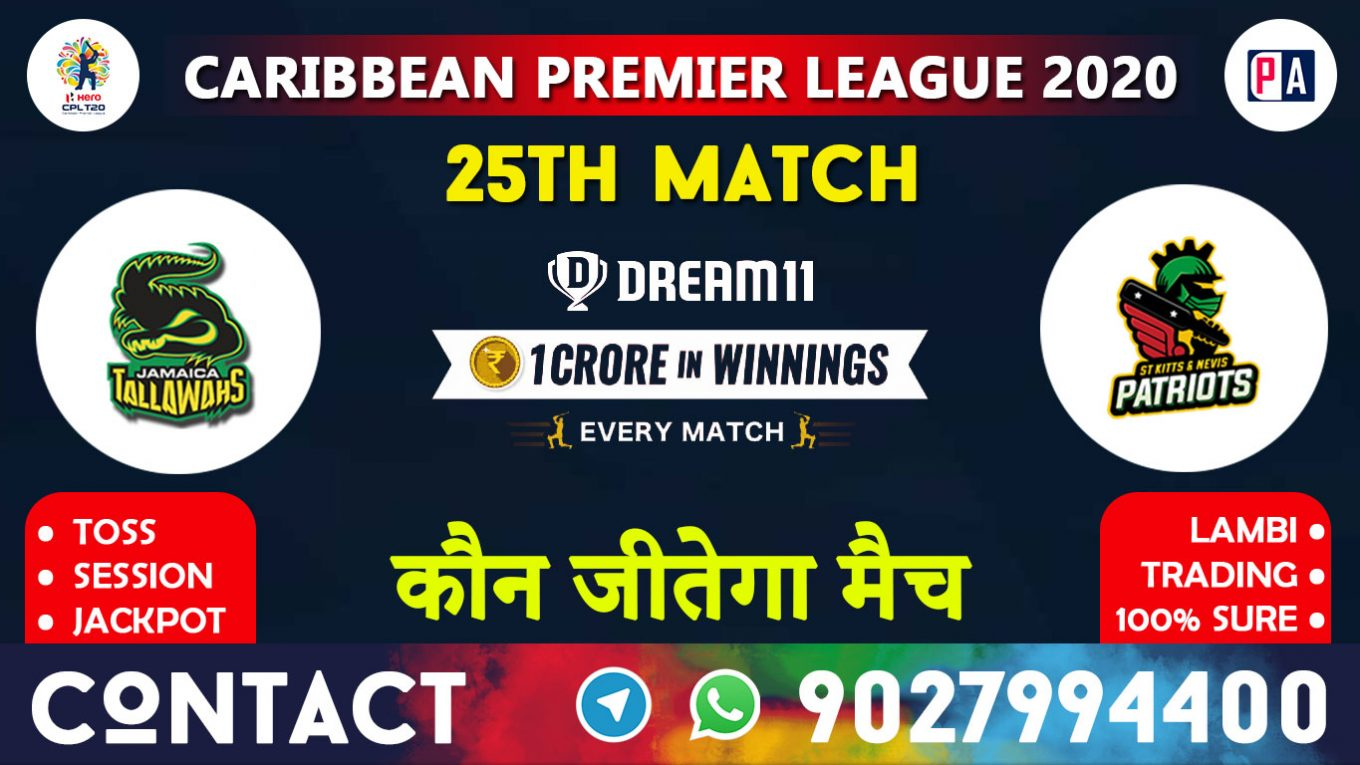 25th Match JAM vs SKN Dream11 Team Prediction